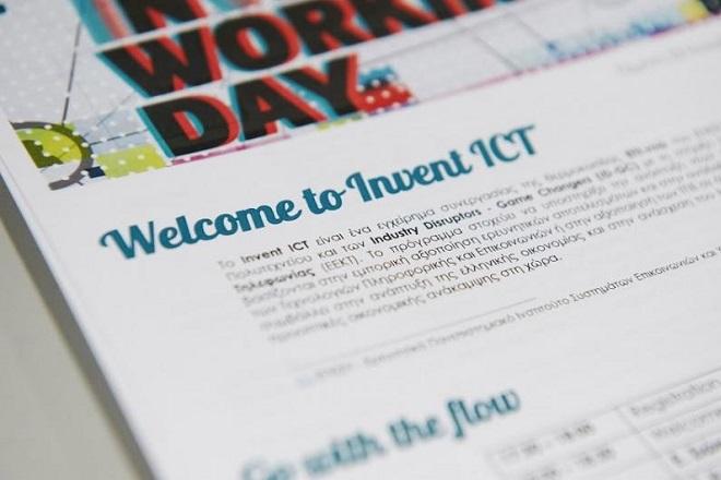 Ξεκινά ο δεύτερος κύκλος του INVENT ICT με τη συμμετοχή 20 ομάδων
