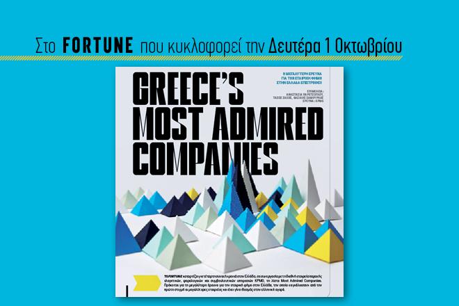 ΜAC 2018: Η μεγαλύτερη έρευνα για την εταιρική φήμη επιστρέφει στο νέο τεύχος του Fortune