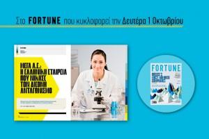 FORTUNE_21-660x440_6