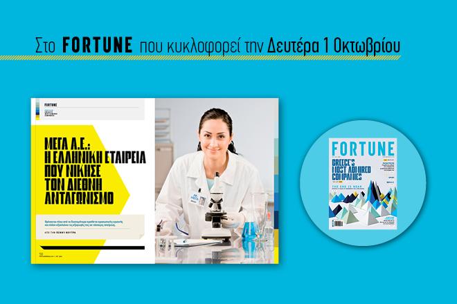 ΜΕΓΑ: Η ελληνική εταιρία πίσω από αγαπημένα brands στο νέο τεύχος του Fortune