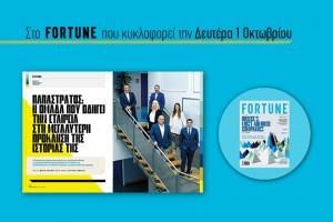 FORTUNE_21-660x440_7