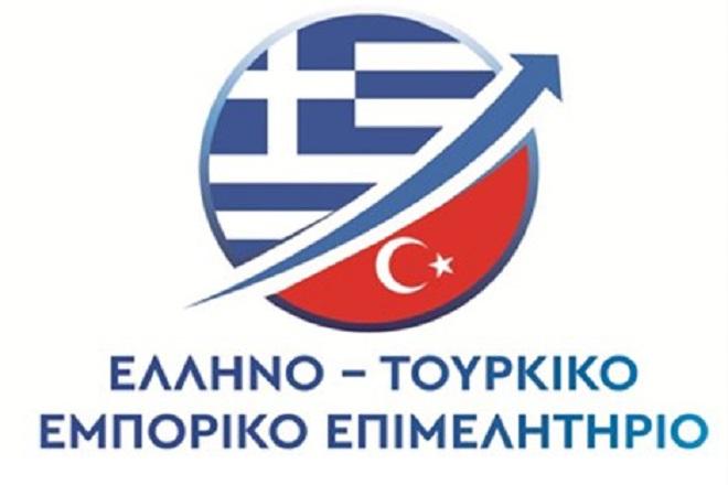Επαγγελματική πιστοποίηση από το Ελληνοτουρκικό Επιμελητήριο και το Πανεπιστήμιο Πειραιώς