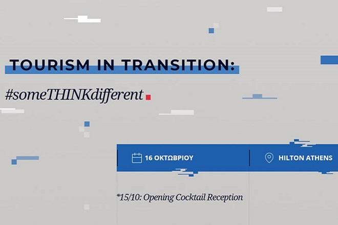 Συνέδριο ΣΕΤΕ: «Tourism in Transition: #someTHINKdifferent»