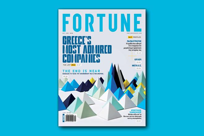 Νέο τεύχος Fortune στα περίπτερα: Aυτές είναι οι πιο αξιοθαύμαστες εταιρείες στην Ελλάδα