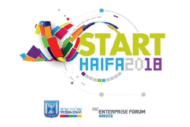 Παράταση προθεσμίας για συμμετοχή στον διαγωνισμό «Start Haifa 2018»