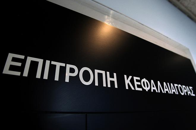 Ο νέος πρόεδρος της Επιτροπής Κεφαλαιαγοράς, καθηγητής Χαράλαμπος Γκότσης μιλάει σε συνάντηση με εκπροσώπους του Τύπου στα γραφεία της Επιτροπής Κεφαλαιαγοράς στην Αθήνα, τη Δευτέρα 7 Δεκεμβρίου 2015. Στη φωτογραφία το λογότυπο της Επιτροπής. ΑΠΕ-ΜΠΕ/ΑΠΕ-ΜΠΕ/ΣΥΜΕΛΑ ΠΑΝΤΖΑΡΤΖΗ