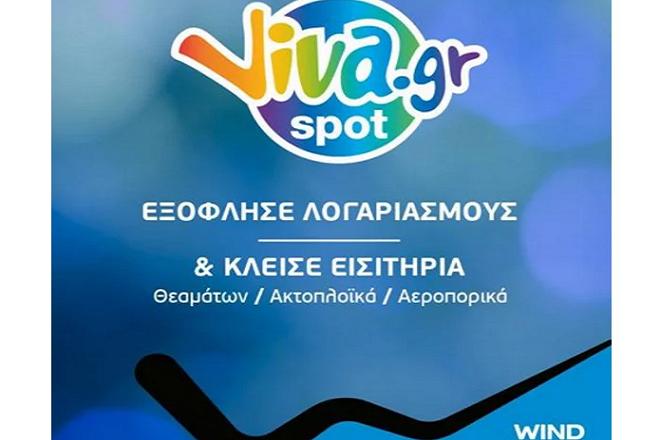 Στρατηγική συνεργασία WIND – Viva Wallet