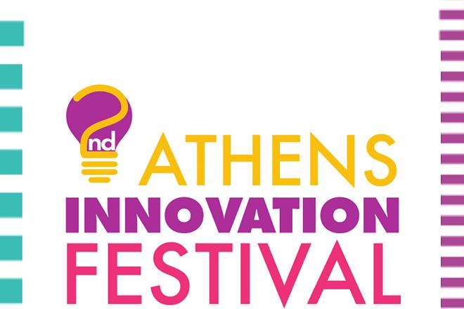 Η καινοτομία και το «επιχειρείν» στο επίκεντρο του Athens Innovation Festival