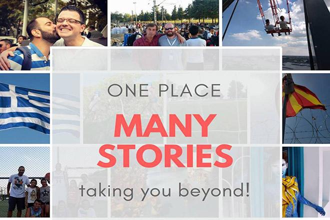 Beyond the Dispute: Έκθεση με φωτογραφίες από τη ζωή των νέων της Ελλάδας και της ΠΓΔΜ