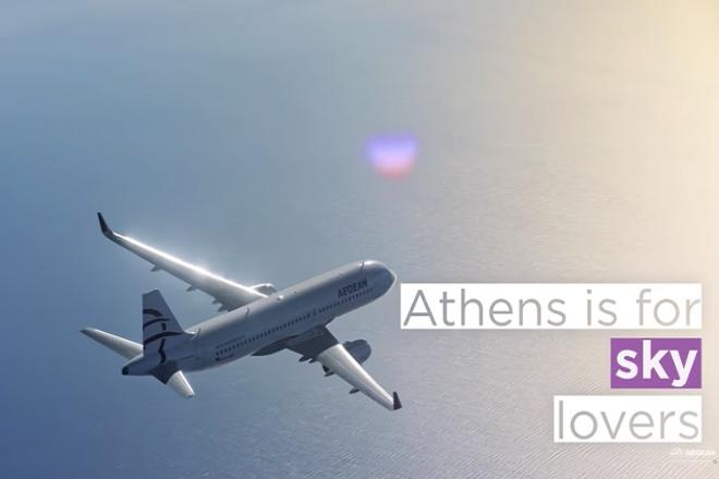 Νέα καμπάνια του ΕΟΤ σε συνεργασία με την Αegean Airlines για την Αθήνα και τη Θεσσαλονίκη (Βίντεο)