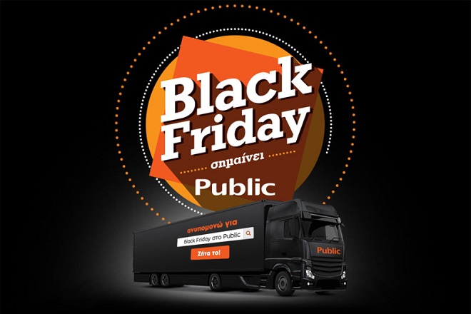 Black Friday σημαίνει Public και φέτος εσείς έχετε τον έλεγχο των προσφορών