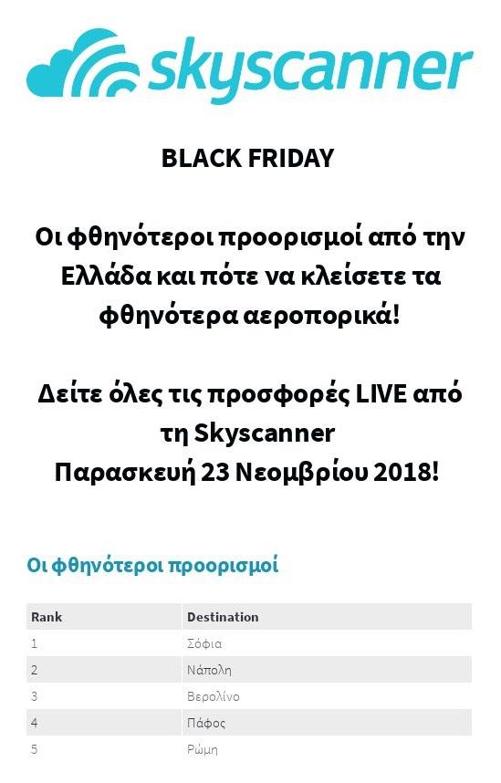 skyscanner Blak Friday Greece