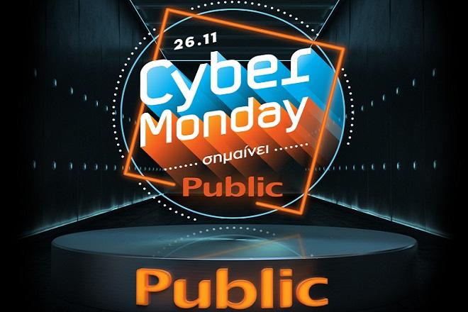 Cyber Monday στις 26/11 στο Public.gr από το πρώτο Μarketplace στην Ελλάδα