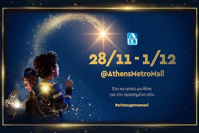 ΑΒ Βασιλόπουλος: Τα Χριστούγεννα είναι πολλά περισσότερα από μια γιορτή