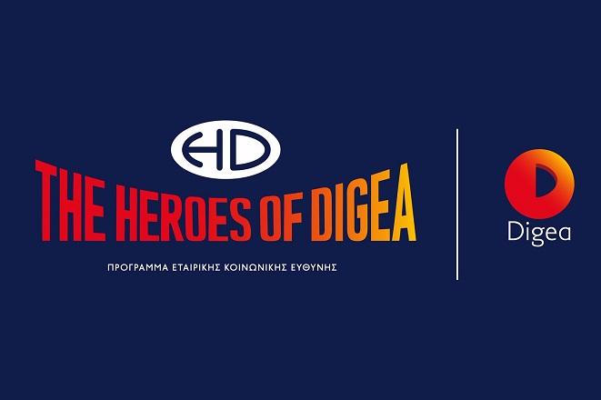 Οι ήρωες της Digea, πρωταγωνιστές της καρδιάς μας