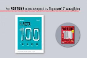 FORTUNE_21-660x440_2
