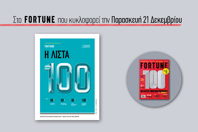 Οι μεγαλύτερες εταιρείες στην Ελλάδα είναι στο νέο τεύχος του Fortune