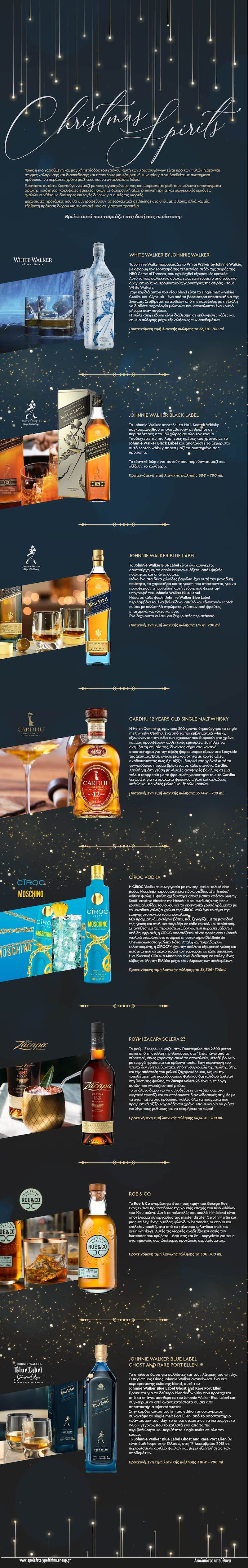 Christmas-Guide_newsletter_Diageo-Hellas-2019