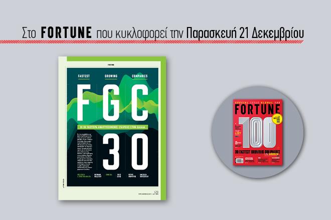 Νέο τεύχος Fortune: Οι εταιρείες στην Ελλάδα που σημειώνουν τις ισχυρότερες επιδόσεις