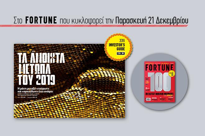 FORTUNE_21-660x440_5