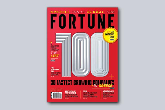 Fortune 100: Κυκλοφορεί το μεγαλύτερο τεύχος της χρονιάς με τις εταιρείες που σημειώνουν αξιοσημείωτη επίδοση