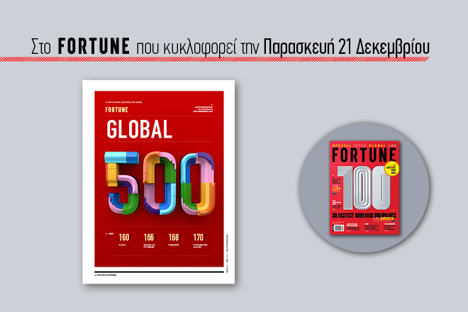 FORTUNE_21-660x440_4