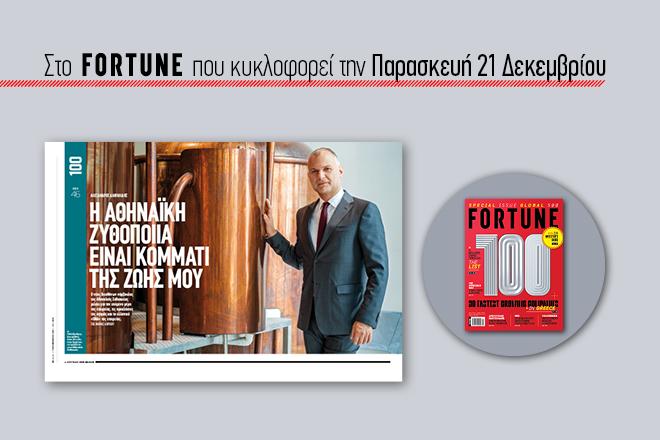 FORTUNE_21-660x440_9