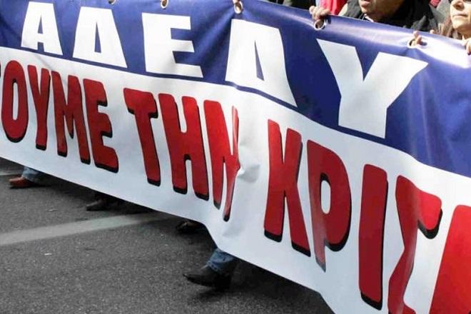 Απεργία ΑΔΕΔΥ: «Παραλύει» σήμερα το Δημόσιο – Κλειστά σχολεία