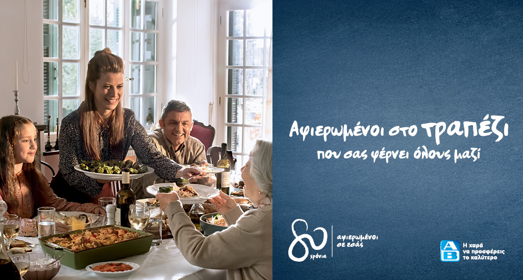 ΑΒ Βασιλόπουλος: Συμπληρώνει φέτος 80 χρόνια ιστορικής διαδρομής