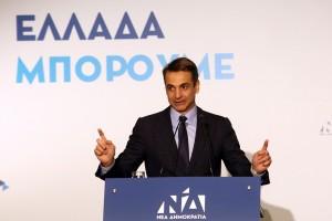 Ο πρόεδρος της ΝΔ Κυριάκος Μητσοτάκης μιλάει στην εκδήλωση για την κοπή της Πρωτοχρονιάτικης Πίτας της Γραμματείας Οργανωτικού του κόμματος, την Τετάρτη 20 Φεβρουαρίου 2019. ΑΠΕ-ΜΠΕ/ΑΠΕ-ΜΠΕ/Αλέξανδρος Μπελτές