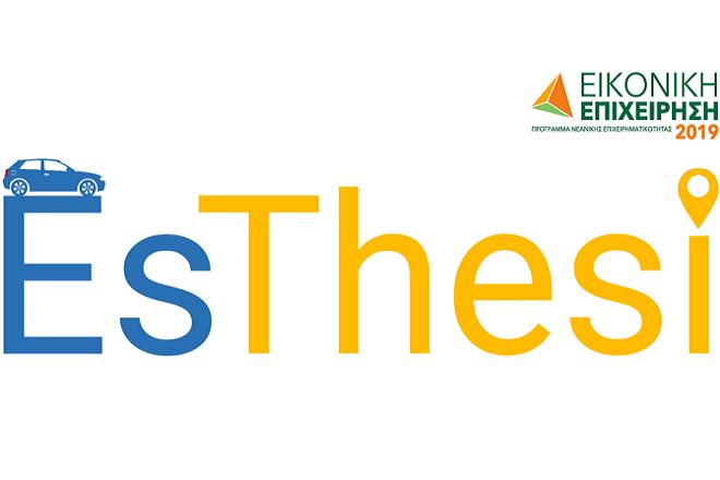 EsThesi: Μια εικονική μαθητική startup που «γεννήθηκε» μέσα από τον σχολικό πίνακα