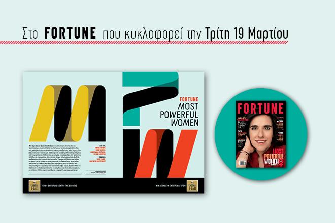 Nέο τεύχος Fortune: Γνωρίστε τις πιο ισχυρές Ελληνίδες στις επιχειρήσεις!