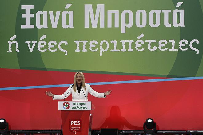Γεννηματά: Ξανά μπροστά για την Ελλάδα και τους Έλληνες, για την παράταξη και την πατρίδα