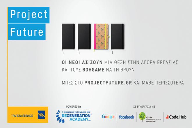 Ψηφιακά πραγματοποιείται ο 4ος κύκλος του Project Future της Τράπεζας Πειραιώς με στρατηγικό συνεργάτη τον ΣΕΒ
