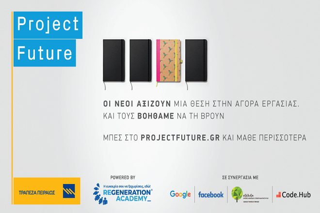 Project Future: Ξεκινάει το β' κύκλος του προγράμματος που συνδέει τους νέους με την αγορά εργασίας