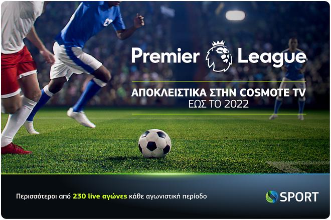 Η Premier League αποκλειστικά στην COSMOTE TV έως το 2022