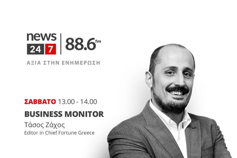 Live: Ακούστε την εκπομπή του Fortune «Business Monitor» στο ραδιόφωνο News 24/7 στους 88,6