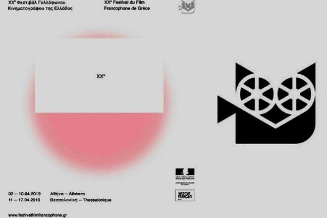 Φεστιβάλ Γαλλόφωνου Κινηματογράφου στην Αθήνα από 2 έως 10 Απριλίου