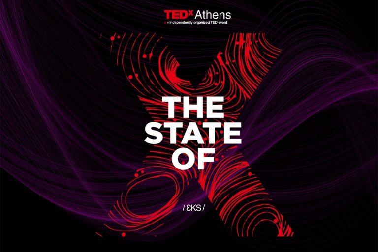 TEDxAthens: Επιστρέφει την 1η Ιουνίου για δέκατη συνεχόμενη χρονιά στο ΚΠΙΣΝ