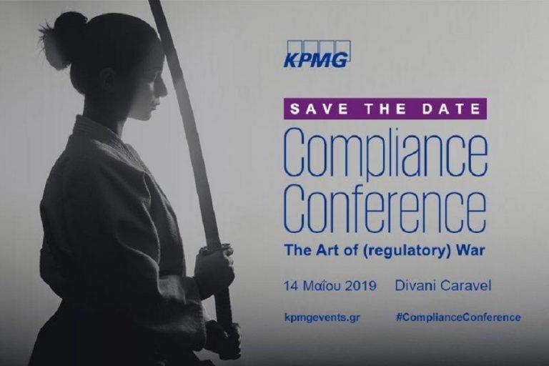 Στις 14 Μαΐου το πρώτο Compliance Conference της KPMG