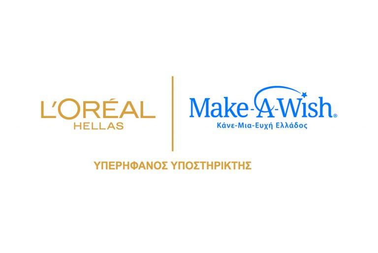 Για δεύτερη χρονιά η L'Oréal Hellas στέκεται στο πλευρό του Make-A-Wish