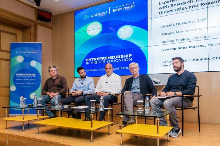Uni.Fund – HEInnovate: Μεγάλες οι προοπτικές επιχειρηματικής ανάπτυξης στα πανεπιστήμια και τα ερευνητικά κέντρα