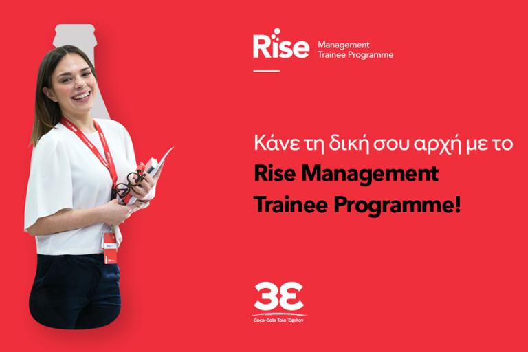 Rise Management Trainee: Η Coca-Cola Τρία Έψιλον προσφέρει μια μοναδική ευκαιρία επαγγελματική αποκατάστασης
