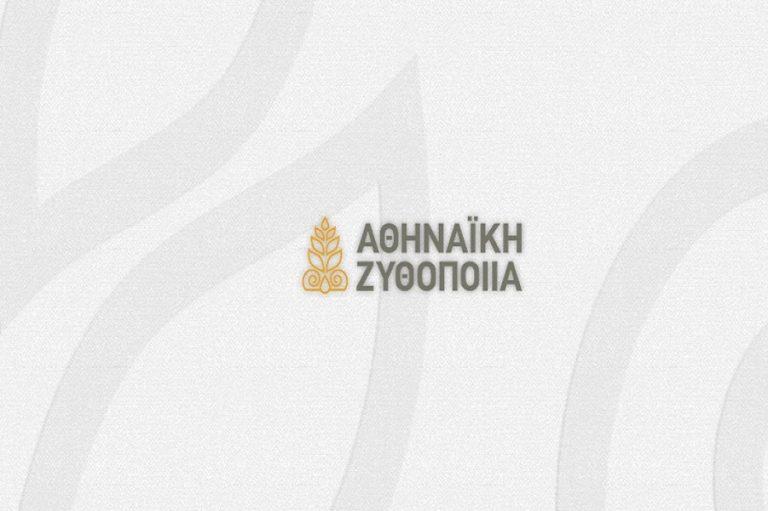 Αθηναϊκή Ζυθοποιία: H ΝΥΜΦΗ επίσημη μπύρα της ΔΕΘ