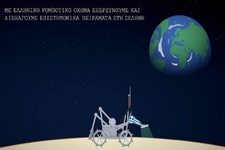 Ελληνικό διαστημικό όχημα θα «πατήσει» σύντομα στη Σελήνη