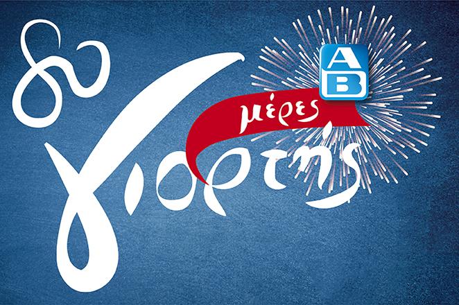 «80 μέρες γιορτής» από την ΑΒ Βασιλόπουλος