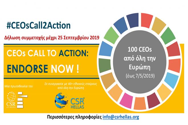 Πανευρωπαϊκό κάλεσμα σε δράση και συνεργασία από 100 CEOs