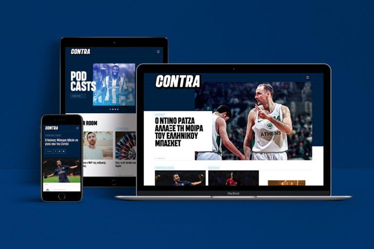 Νέο design και καινούρια φιλοσοφία για το Contra.gr