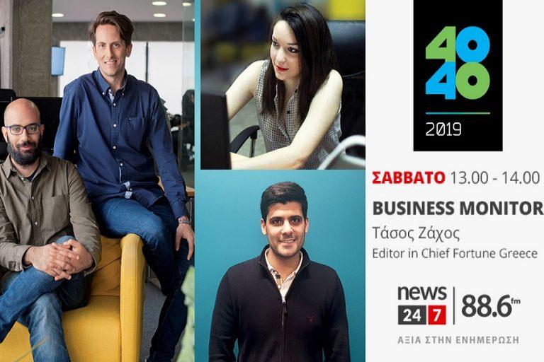 Οι «40under40» έρχονται αυτό το Σάββατο στο Business Monitor