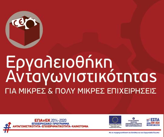 Αρχές Ιουνίου η έναρξη του πρόγραμματος «Επιχειρηματικότητα Πολύ Μικρών και Μικρών Επιχειρήσεων»